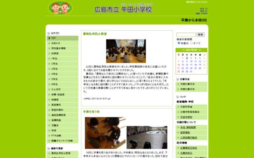 牛田小学校