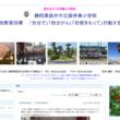 袋井東小学校