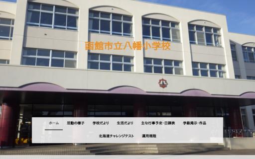 函館市立八幡小学校