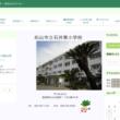 石井東小学校