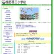熊野第三小学校