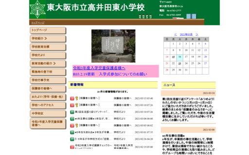 高井田東小学校