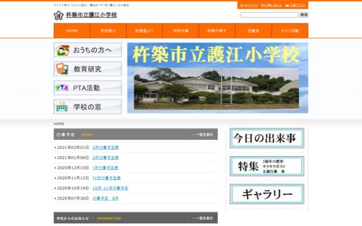 護江小学校