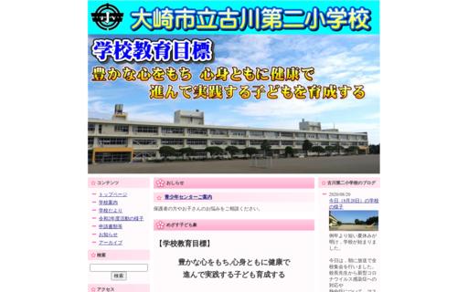 古川第二小学校