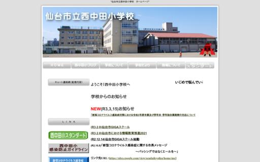 西中田小学校