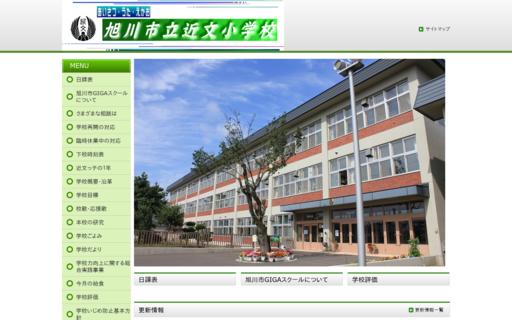 近文小学校