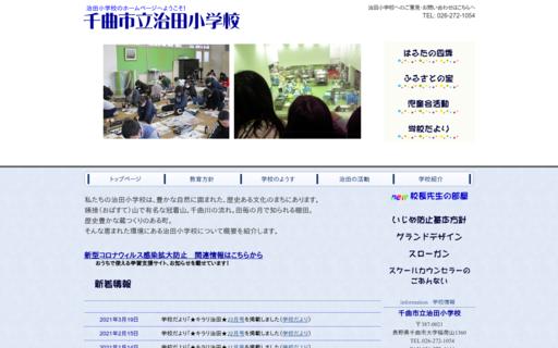 治田小学校