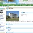 広野小学校