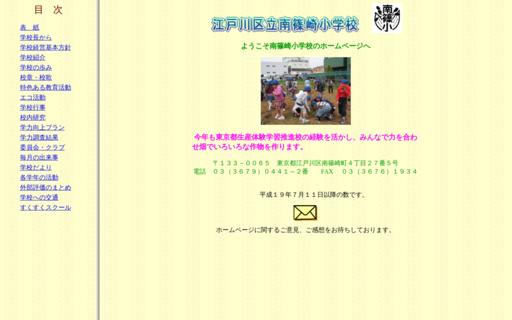 南篠崎小学校