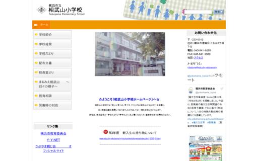 相武山小学校