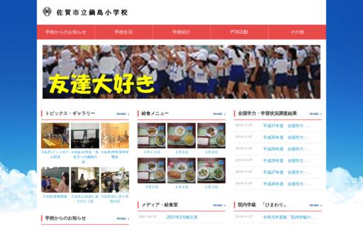 鍋島小学校