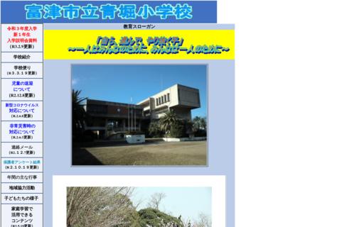 青堀小学校