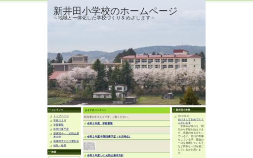 新井田小学校