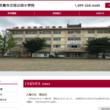 桜丘西小学校