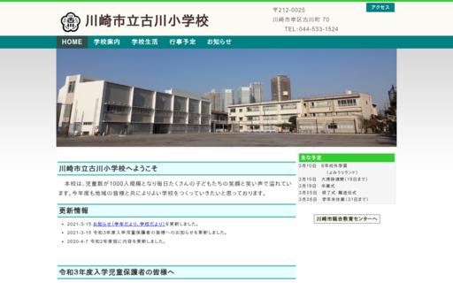 古川小学校