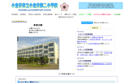 小金井第二小学校