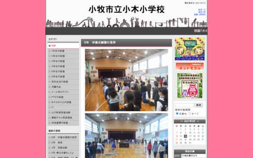 小木小学校