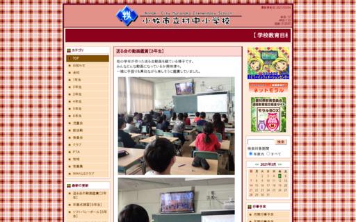 村中小学校