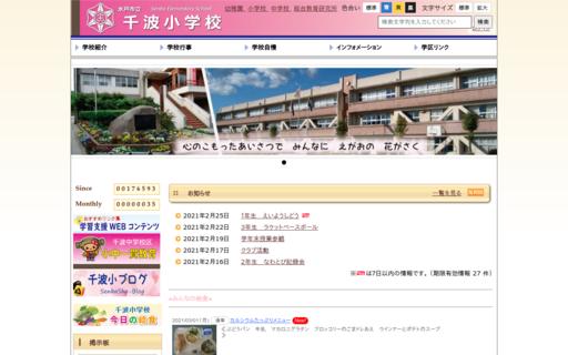 千波小学校