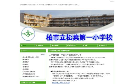 松葉第一小学校