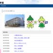 三木小学校