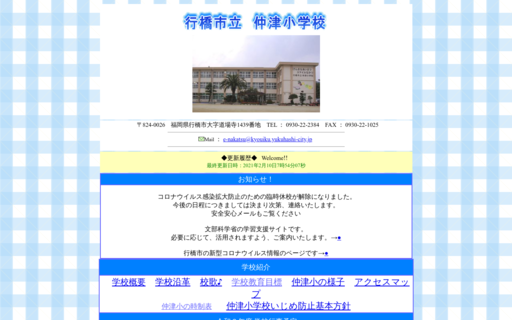 仲津小学校