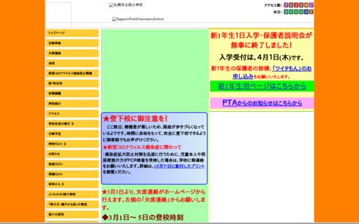 札幌市立西小学校