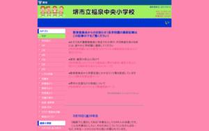福泉中央小学校