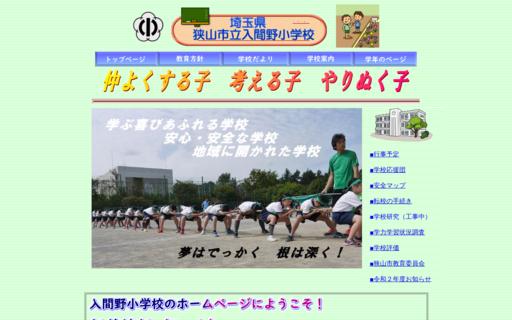 入間野小学校