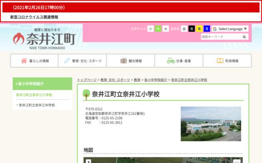 奈井江小学校