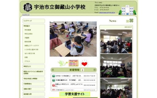 御蔵山小学校