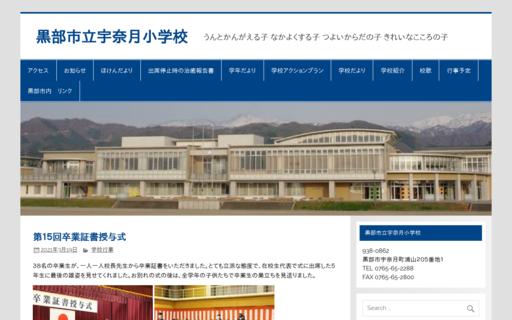 宇奈月小学校