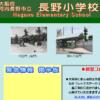 長野小学校
