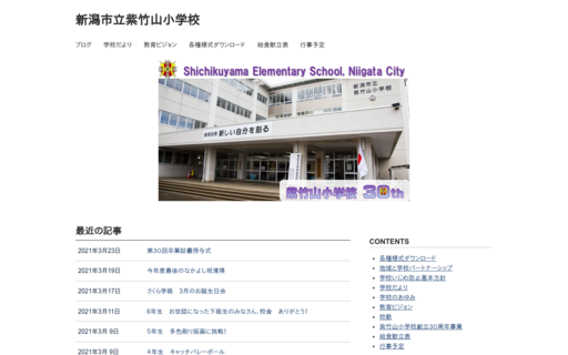紫竹山小学校
