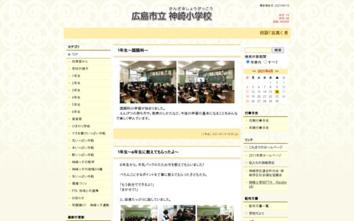 神崎小学校