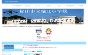 堀江小学校