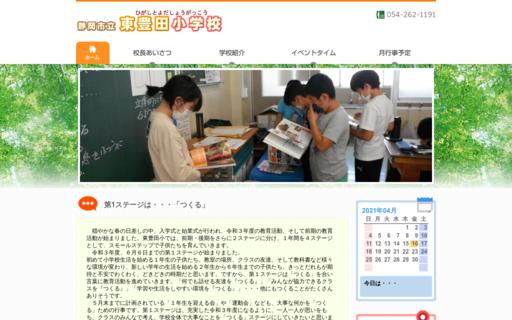 東豊田小学校