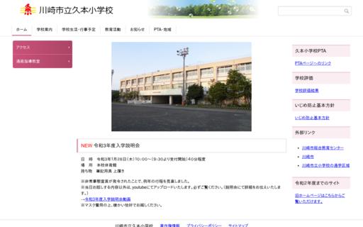 久本小学校