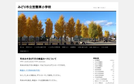 笠懸東小学校