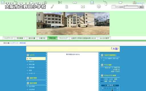 野田小学校