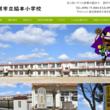 脇本小学校