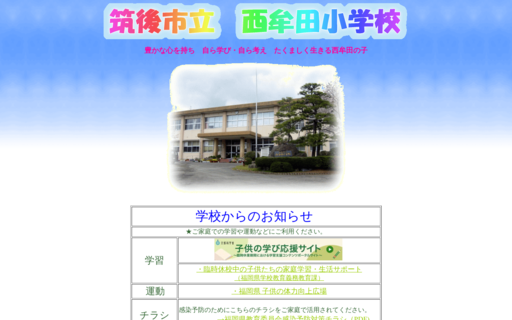 西牟田小学校