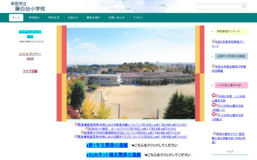 藤白台小学校