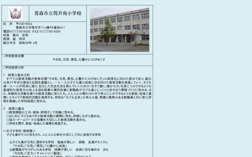 筒井南小学校