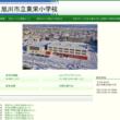 東栄小学校