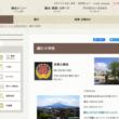 錦江小学校