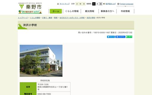 渋沢小学校