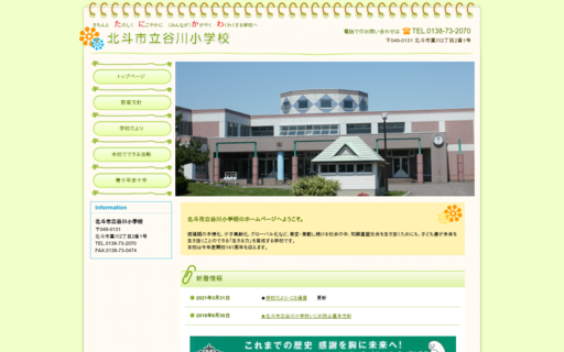 谷川小学校