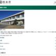 菅野小学校