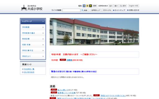 大成小学校